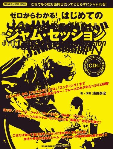 ゼロからわかる! はじめてのジャム・セッション(CD付) (シンコー・ミュージックMOOK)