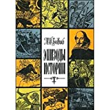 img - for Epizody istorii: Ocherki (Russian Edition) book / textbook / text book
