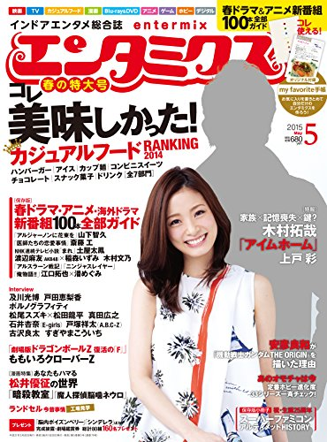 エンタミクス 2015年5月号 [雑誌]
