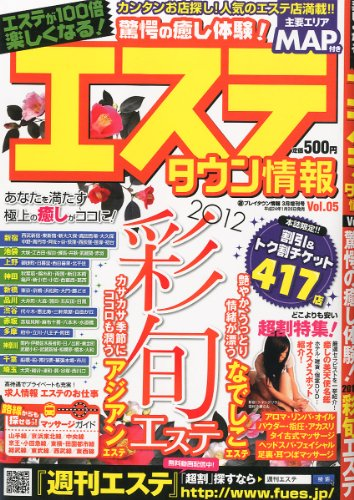 エステタウン情報 Vol.05 2012年 03月号 [雑誌]