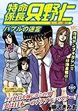 特命係長 只野仁 ルーキー編 バブルの迷宮 (プラチナコミックス)