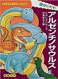 ゆかいだぞ!アルゼンチノサウルス (まんがなぞとき恐竜大行進 (6))