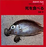 死を食べる—アニマルアイズ・動物の目で環境を見る〈2〉