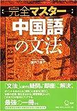 完全マスター中国語の文法