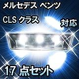 LED ルームランプ メルセデス ベンツ CLSクラス C218 対応 17点セット