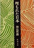 埋もれた日本 (新潮文庫 わ 2-1)