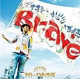 ナオト・インティライミ Brave