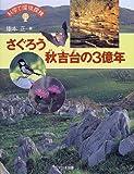 祝!Mine秋吉台地域が日本ジオパーク認定「不思議な地形の集落:江原」もそのひとつです