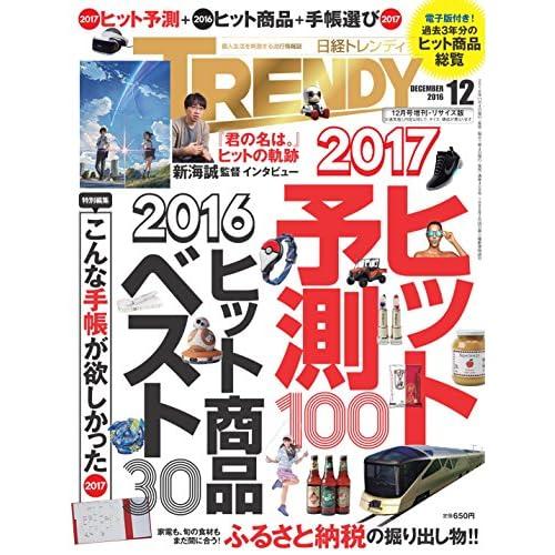 日経トレンディ12月号増刊 リサイズ版