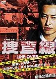 捜査線 LINE OVER [DVD]