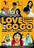 LOVE GO GO [DVD]