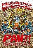 PAN20見えっ!!!! ?20祭やDAY! ファイナル! PANマン! ~イチかバチかハッチか! ?※完全数量限定版 [DVD]