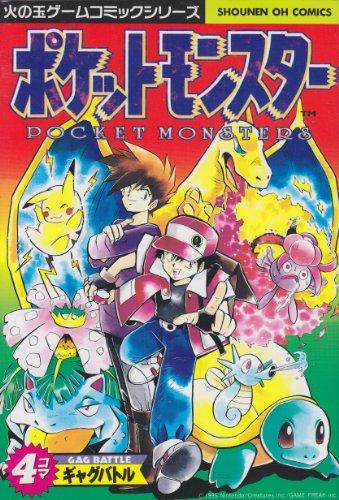 ポケットモンスター4コマギャグバトル―アンソロジー (少年王シリーズ)