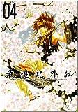 最遊記外伝 4 (4) (IDコミックス ZERO−SUMコミックス)
