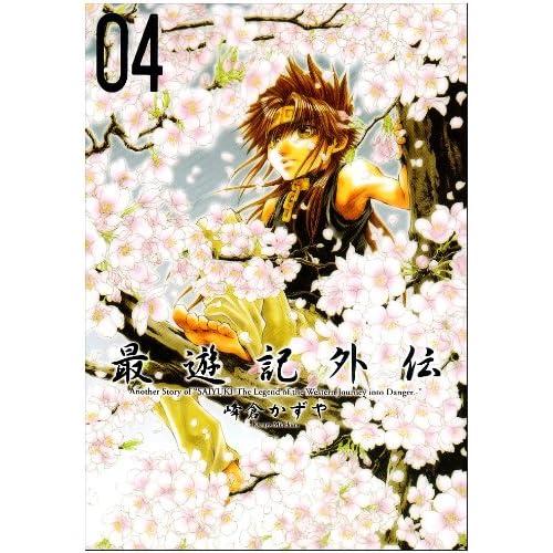 最遊記外伝 4 (IDコミックス ZERO-SUMコミックス) (コミック)