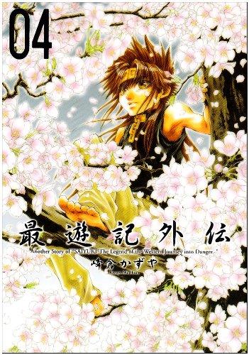 最遊記外伝 4 (IDコミックス ZERO-SUMコミックス)