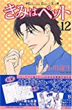 きみはペット (12) (講談社コミックスKiss (533巻))