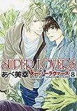 「SUPER LOVERS」8巻/あべ美幸