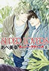 SUPER LOVERS 第8巻