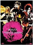 TOUR CPU 2004GHz [DVD](在庫あり。)