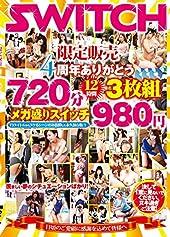限定販売 4周年ありがとう720分3枚組メガ盛りスイッチ [DVD]