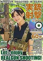 実銃射撃 in グアム (ホビージャパンMOOK 708)
