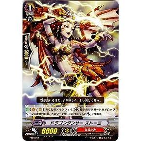 PR-0097 PR ドラゴンダンサー ストーミ(ヴァンガード)【シングルカード】
