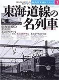 東海道線の名列車 (夜行篇) (イカロスMOOK―新・名列車列伝シリーズ)