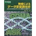 無線によるデータ変復調技術―ASKからCDMAまでディジタル変調方式と無線モデム (Design WaveBooks)
