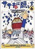 ササキ様に願いを (6) (Bamboo comics)