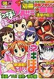 別冊少年マガジン 2010年 10月号 [雑誌]