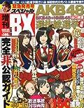 AKB48完全非公認ガイド 2011年 07月号 [雑誌]