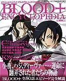 オフィシャルファンブック BLOOD+ ENCYCLOPEDIA (ブラッド・プラス エンサイクロペディア) 2006年 09月号 [雑誌]