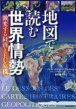 地図で読む世界情勢 激変する経済とEU危機