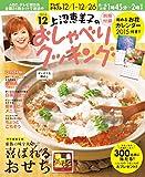 上沼恵美子のおしゃべりクッキング 2014年12月号[雑誌]