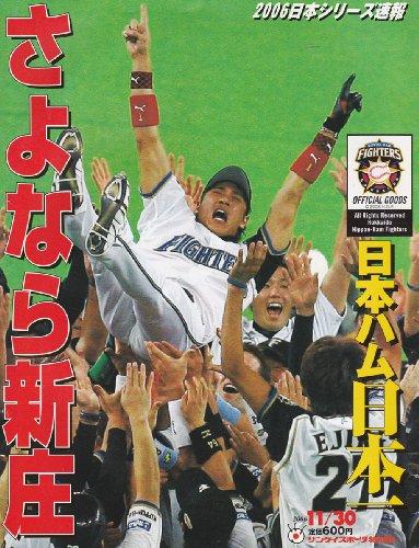 さよなら新庄 (2006年日本シリーズ速報, 日本ハム日本一)
