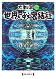 大雑学〈7〉世界の秘密結社 (大雑学 (7))(日本雑学研究会)