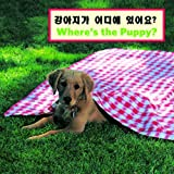Wheres the Puppy? (Korean/English) (Korean Edition)