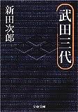 武田三代 (文春文庫)
