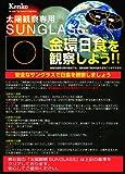 Kenko KSG-F31 太陽観測 紙製サングラス日食グラス 仮面ライダーフォーゼ [お面タイプ] 【数量限定品】