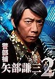 警部補 矢部謙三2 Blu-ray BOX