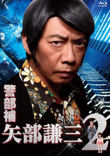警部補 矢部謙三2 Blu-ray BOXの画像
