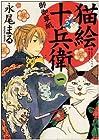 猫絵十兵衛御伽草紙 ~18巻 (永尾まる)