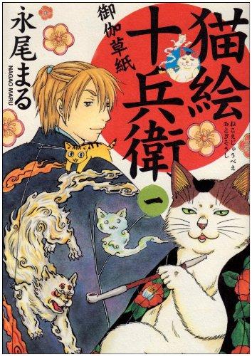 猫絵十兵衛御伽草紙 1巻 (1)