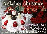 クリスマスケーキ2015★スノードーム5号 ランキングお取り寄せ
