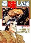美味しんぼ 第20巻 1989-07発売