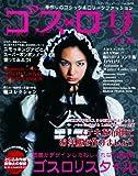 ゴス・ロリ Vol.10―手作りのゴシック&ロリータファッション (レディブティックシリーズ no. 2633)