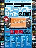 ズバッとわかるPSPフリーソフト&サイト200―一生無料でPSPを楽しむ! (DIA COLLECTION)