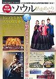 韓国ドラマ時代劇王特別編集 韓国時代劇ソウル歴史めぐり2011