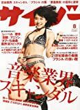 サイゾー 2013年 08月号 [雑誌]